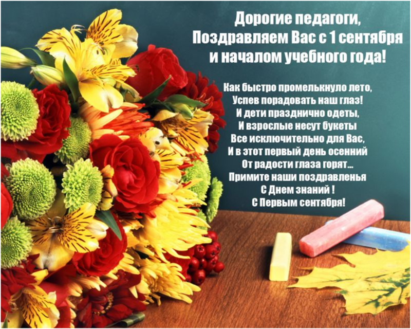 Поздравления учительницу 1 сентября