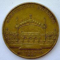 Французская выставка в Москве 1891 г.
