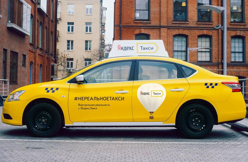 Yandex_Taxi.jpg