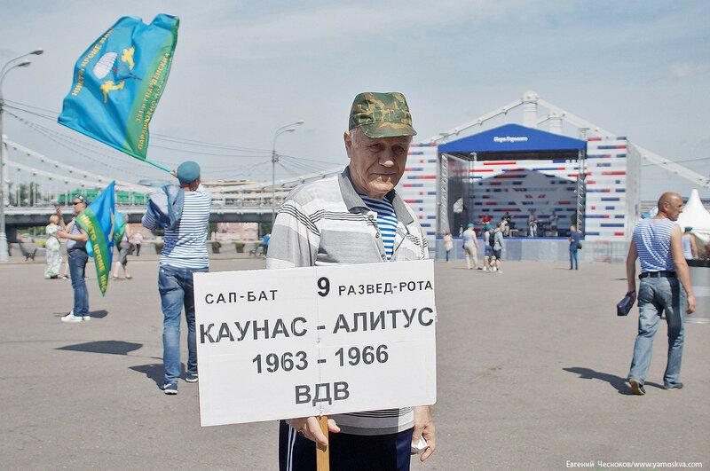 День ВДВ. Парк Горького. 02.08.17.19..jpg