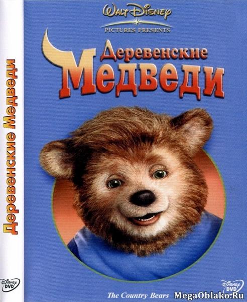 Деревенские медведи / The Country Bears (2002/DVDRip)