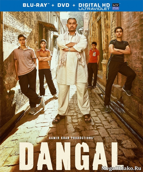 Дангал / Dangal (2016/BDRip/HDRip)
