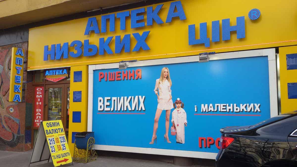 аптека в Кузнецовске