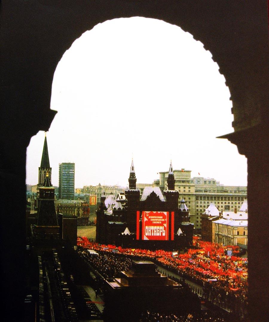 1989 — Москва: праздник Октября