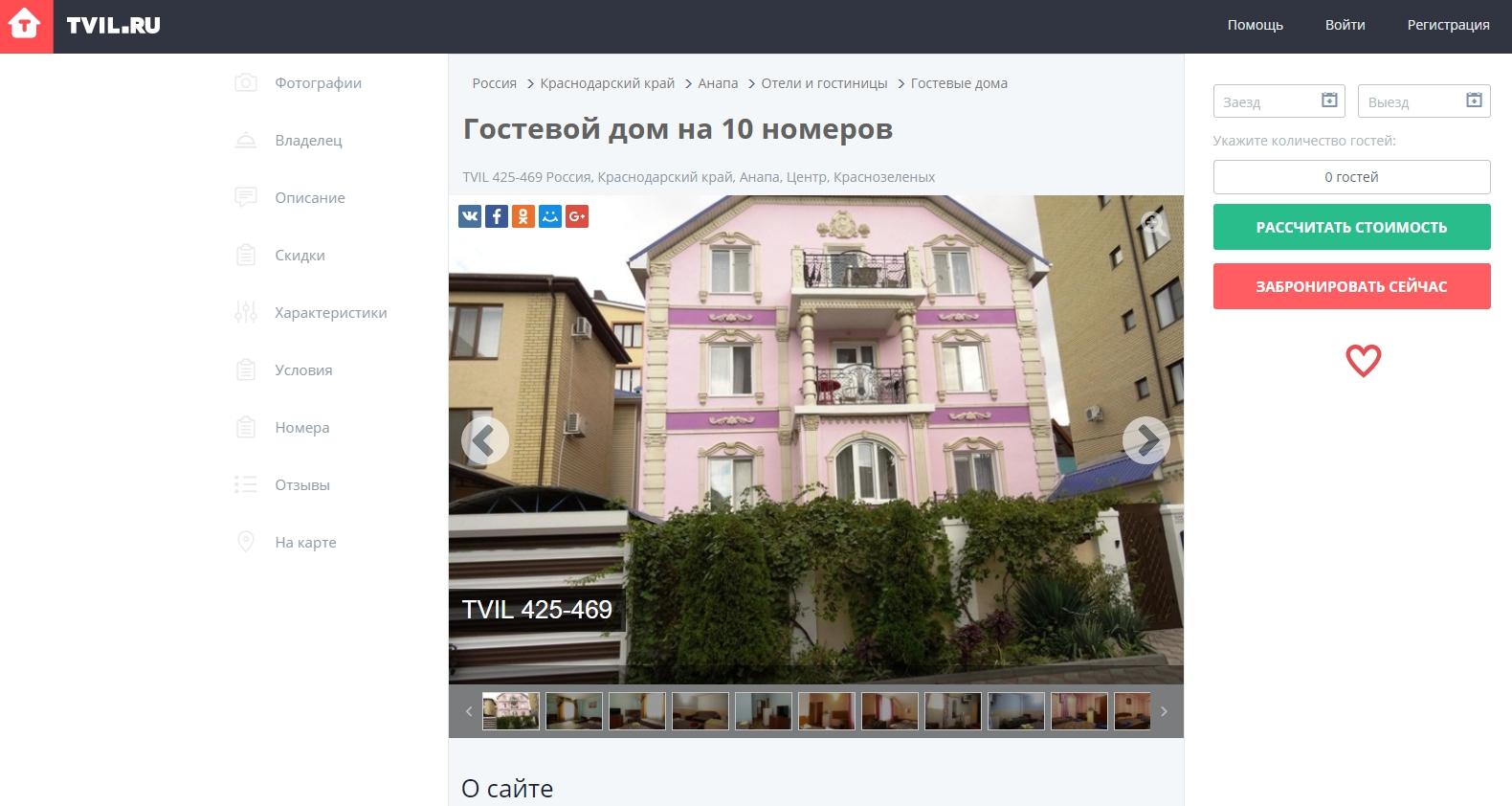 Как мы искали отель в Анапе с помощью сервиса TVIL.RU