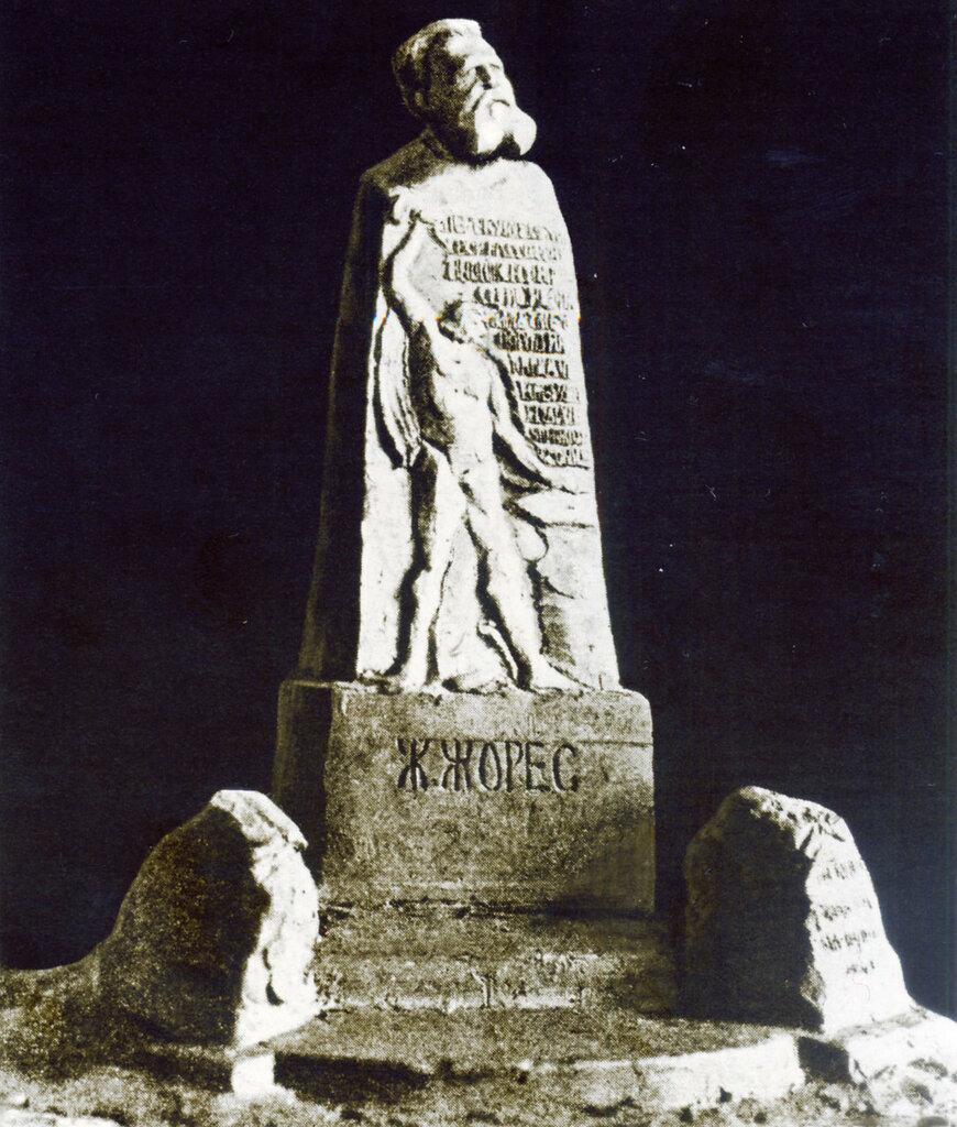 61308 Новинский бульвар. Памятник Жан Жоресу перед открытием 1918.jpg