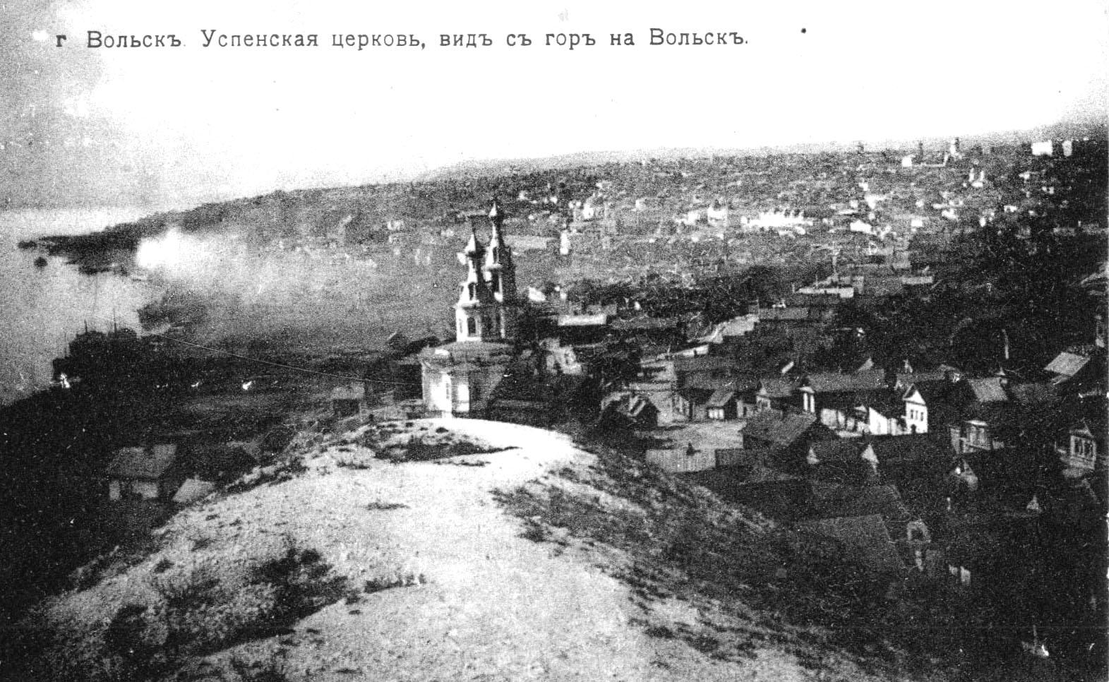 Успенская церковь, вид с горы на Вольск