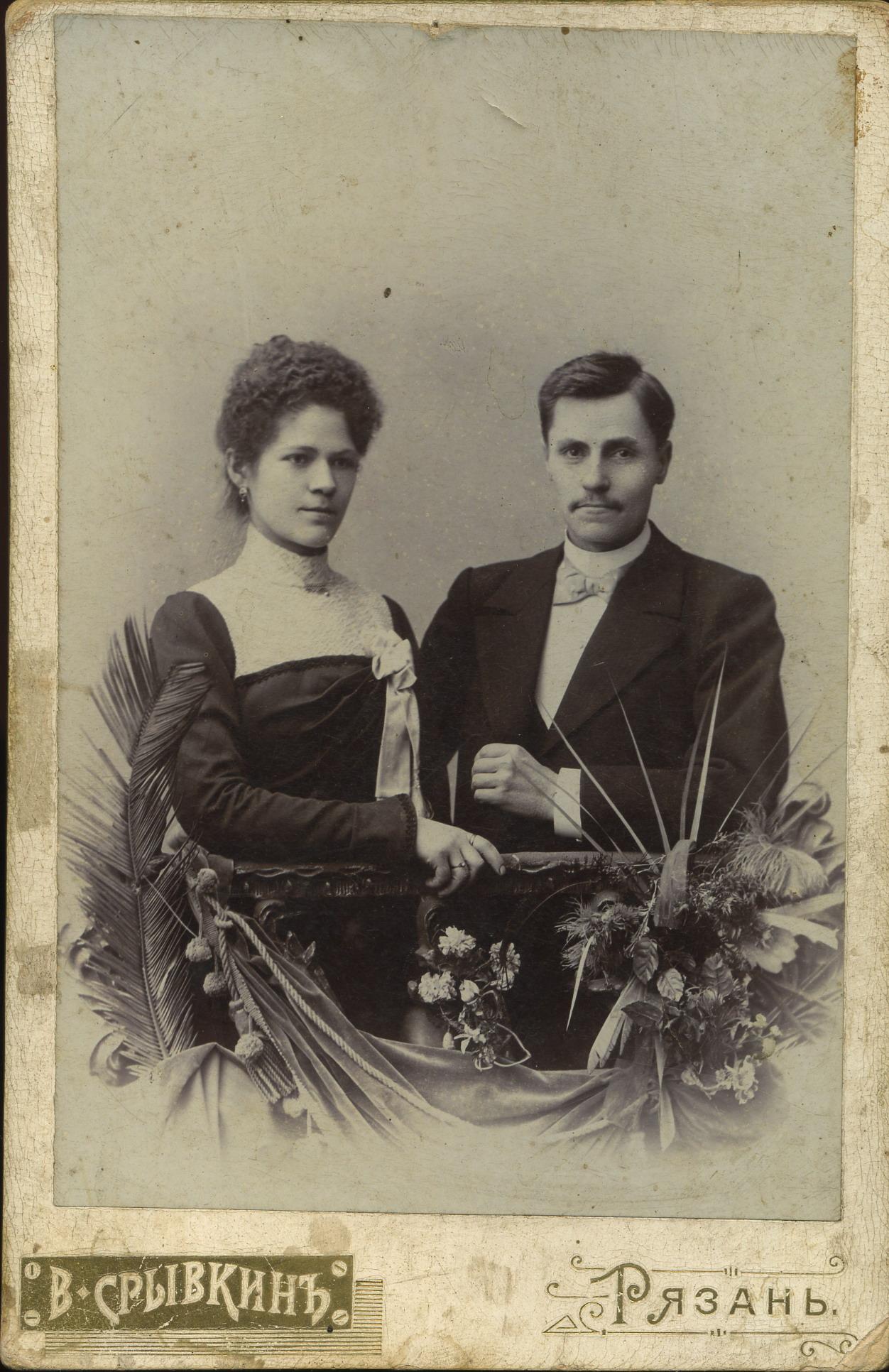 Портрет супружеской пары.  1896