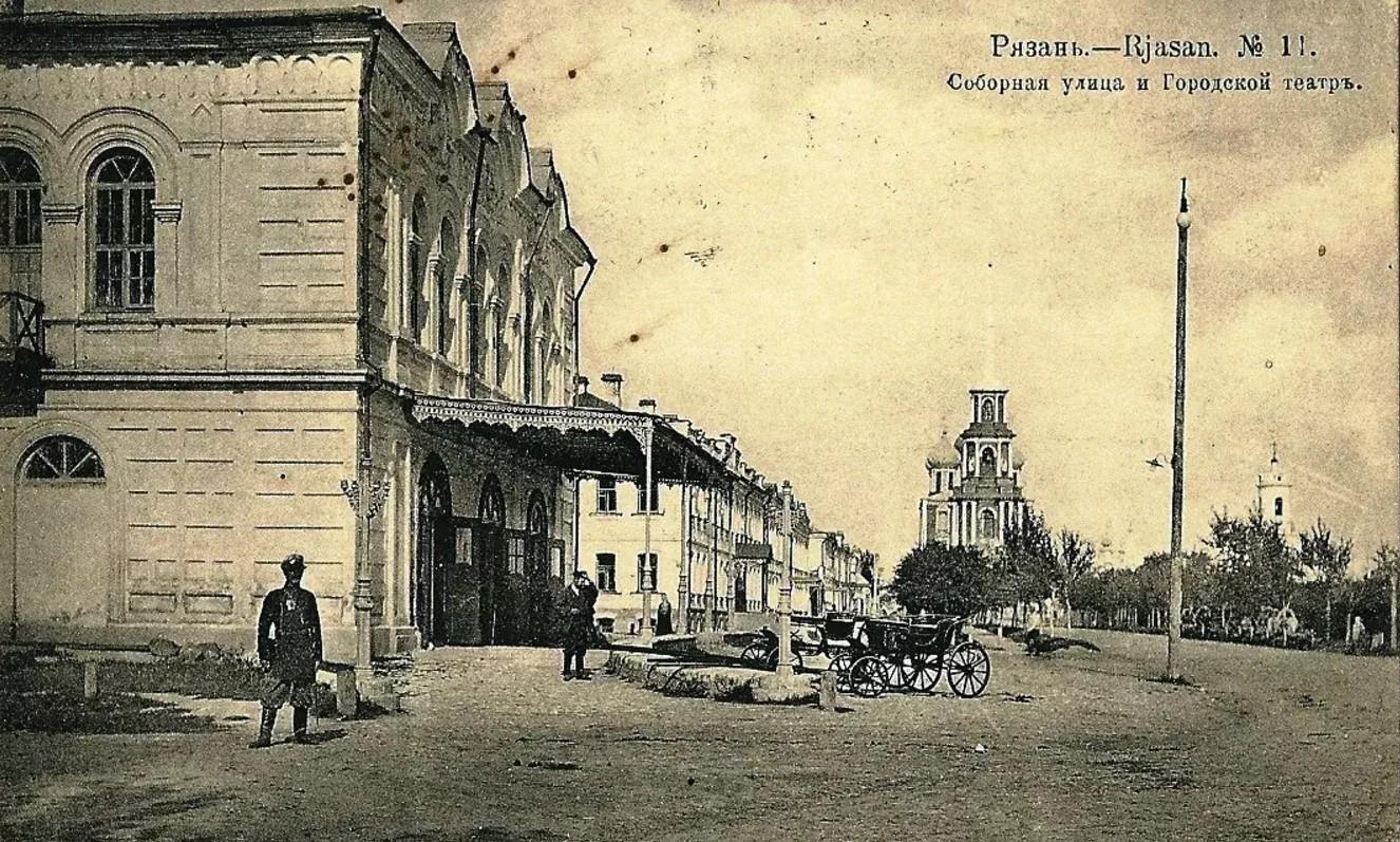 Соборная улица и городской Театр