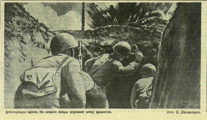 Красная звезда, 1 августа 1941 года