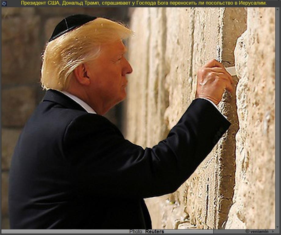 Президент Трамп передаёт Господу Богу вопрос__ переносить посольство в Иерусалим или погодить. рамка.