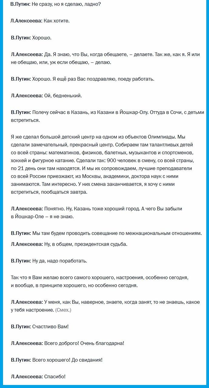 Президент В. Путин поздравляет Л. Алексееву с 90-летием. 20 июля 2017(6)