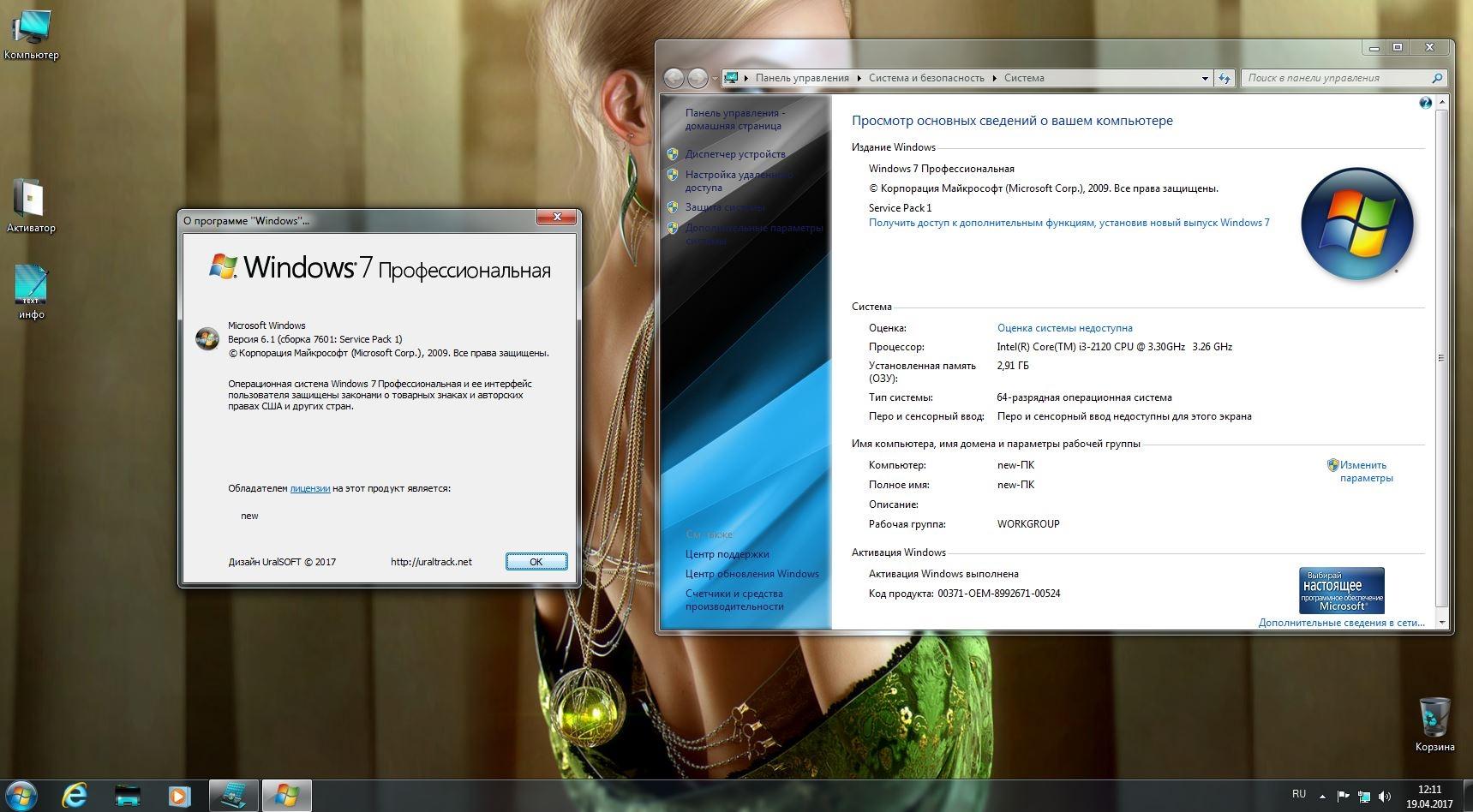 скачать сборка windows 7 rus