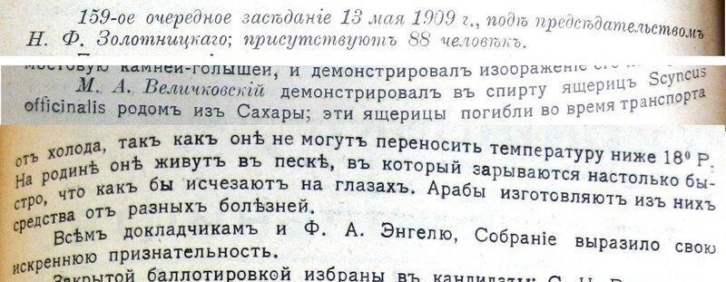 10. 1909 № 5, с.450-451.JPG