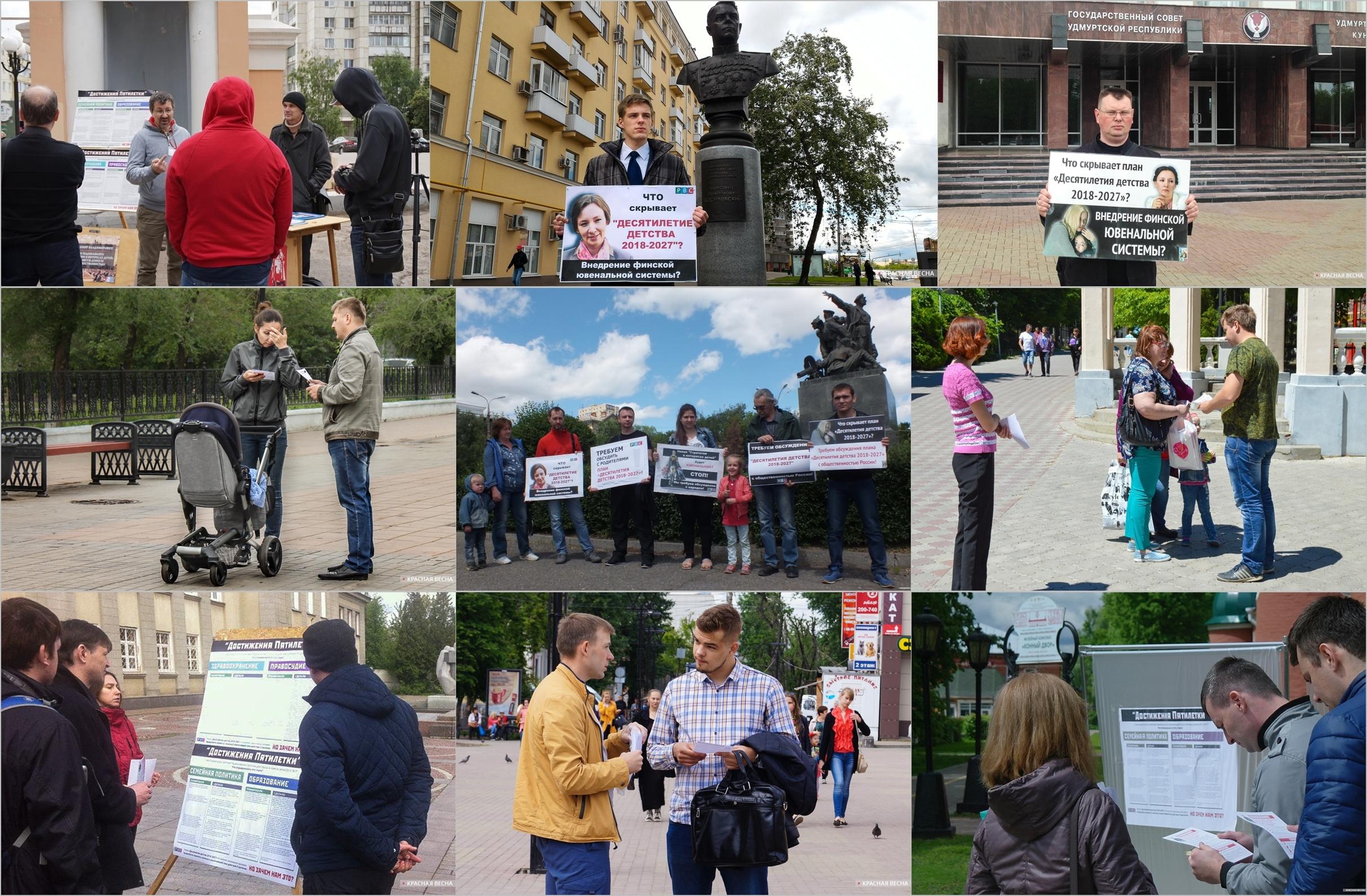 Пошла волна протестных пикетов против необсужденной Стратегии детства. pic12