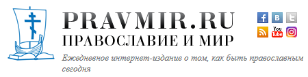 logo-www_pravmir_ru
