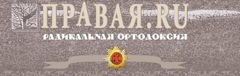 © Правая.ru, 2004–2017