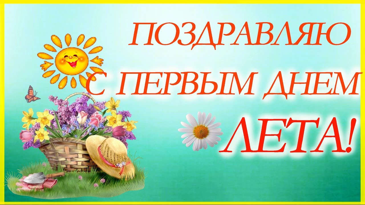 Поздравляю с первым днем лета! Солнце и шляпка открытки фото рисунки картинки поздравления