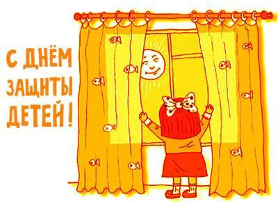 С Днем защиты детей! Девочка у окна, в которое заглядывает солнце открытки фото рисунки картинки поздравления