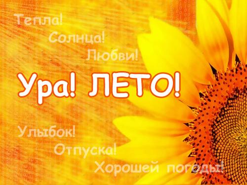 С первым днем лета! Открытки - Лето! Любви, тепла, улыбок! открытки фото рисунки картинки поздравления