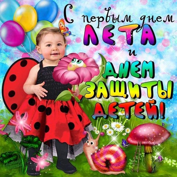 С первым днем лета! С днем защиты детей! Поздравляем открытки фото рисунки картинки поздравления