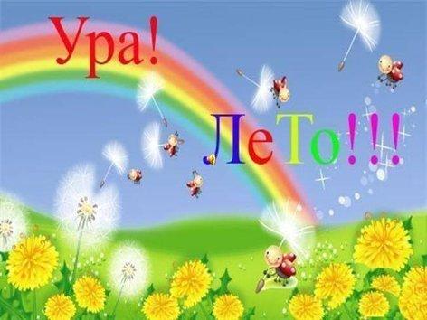 Ура! Лето! Поле и радуга! открытки фото рисунки картинки поздравления