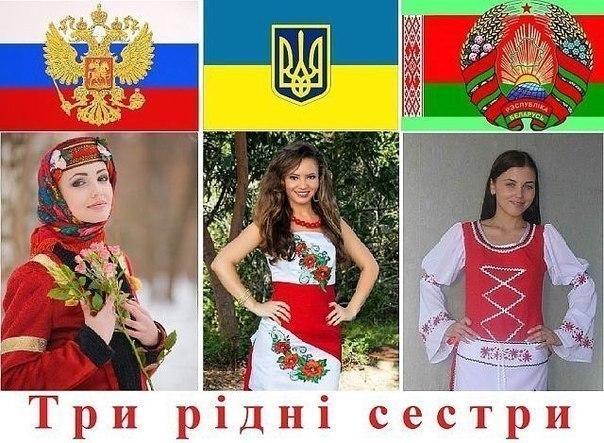 С днем дружбы и единения славян! Три родных сестры