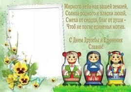 С днем дружбы и единения славян!