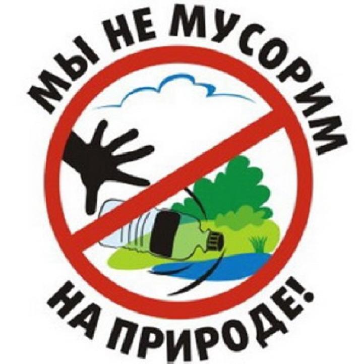 Знак не кидать мусор в лесу