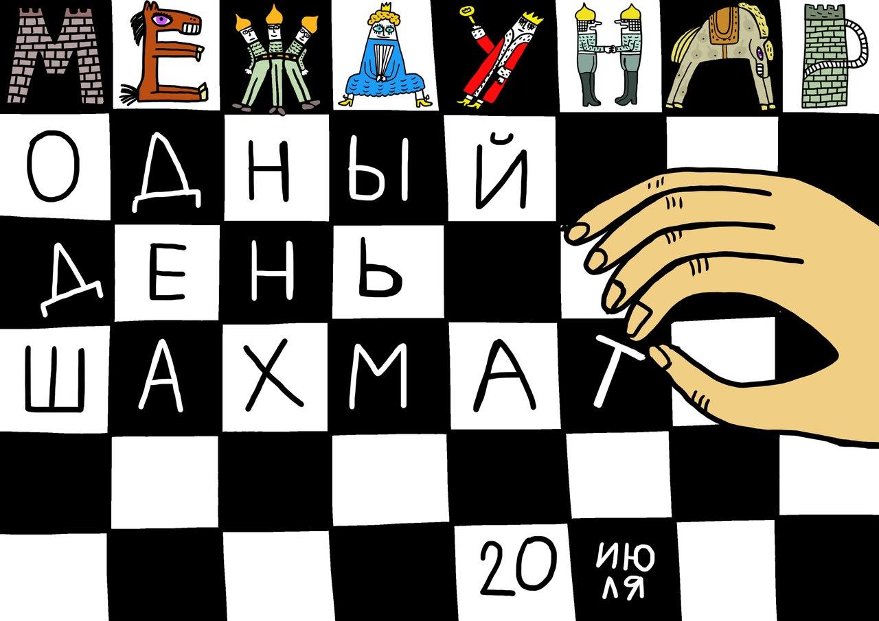 Международный день шахмат. 20 июля. Надпись на шахматной доске