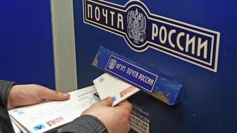 С Днем Российской Почты! Письма опускают в почтовый ящик