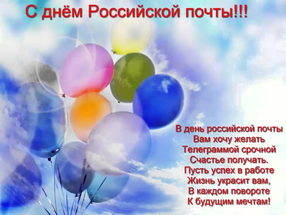 поздравления с днем российской почты коллегам картинки хорошие