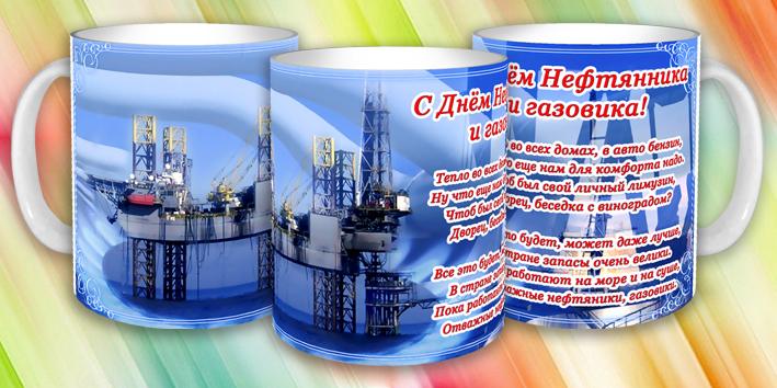 День работников Нефтяной и Газовой промышленности! поздравляю