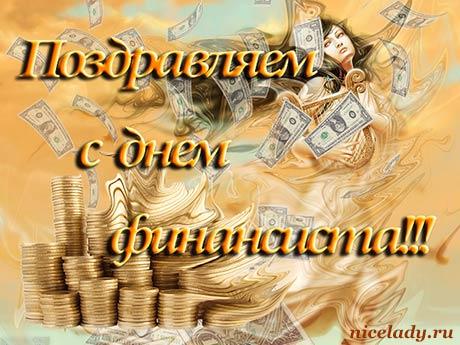 День финансиста. 8 сентября. Поздравляю!