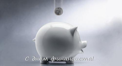 Прикольные картинки с Днем Финансиста России! открытки фото рисунки картинки поздравления