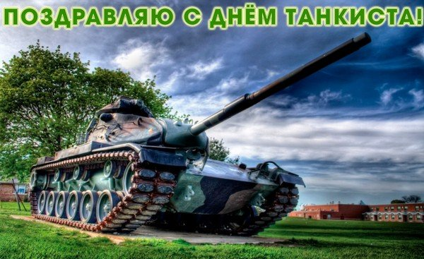 День танкиста. Танк