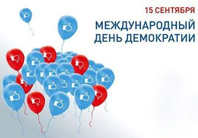 15 сентября. Международный день демократии!