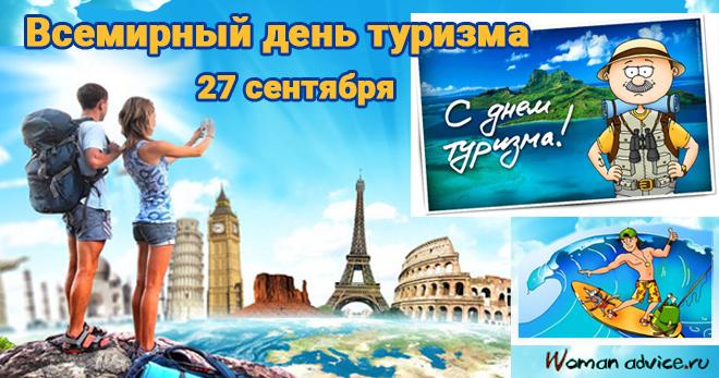 Всемирный День туриста. 27 сентября
