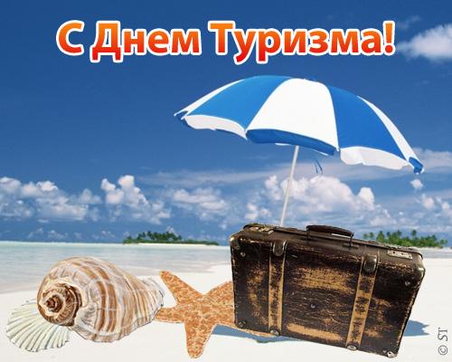 С международным днем туризма! открытки фото рисунки картинки поздравления