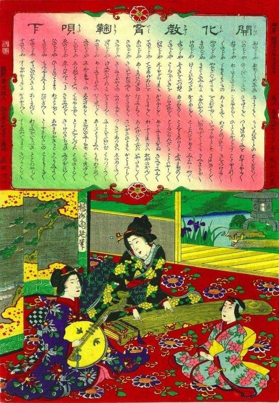 Toyohara Chikanobu. Сцены быта японцев.