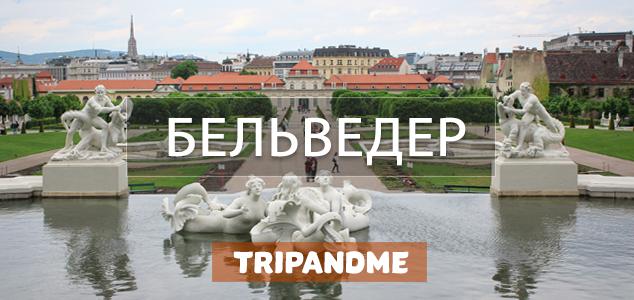 Два дворца в Вене под названием Бельведер