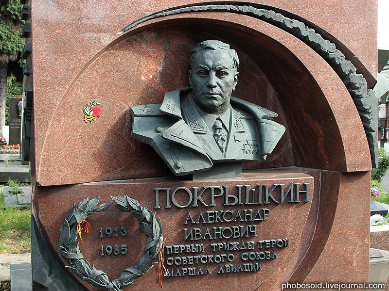 44. Покрышкин Александр Иванович — советский летчик-ас, второй по результативности пилот-истребитель