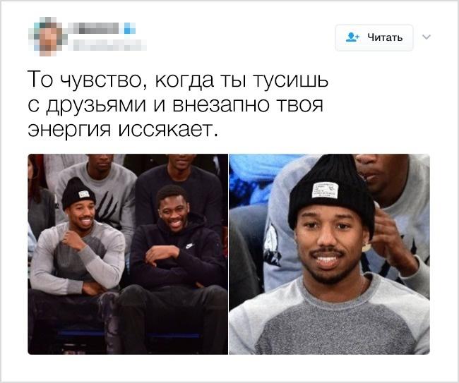 16правдивых твитов отом, что творится вголове уинтровертов (16 фото)