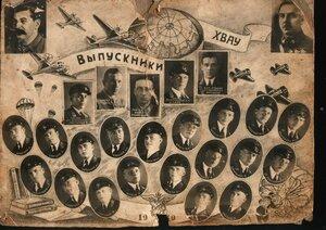 ХВАУ. 1940 г.