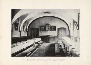 Внутренний вид комнаты, где была церковь Суворова.