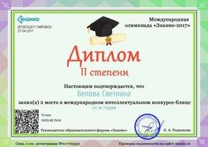 Документ ДП2БЛЦЗ17-348538-02 (Znanio.ru).jpg