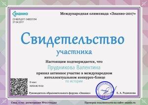 Документ СУ4БЛЦЗ17-348537-04 (Znanio.ru).jpg