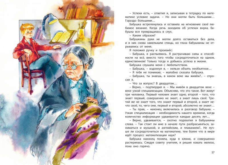 1456_ChVS_Kak_Ja_bil_vunderkindom_152_RL-page-029.jpg