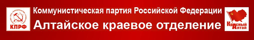V-logo-altkprf_ru