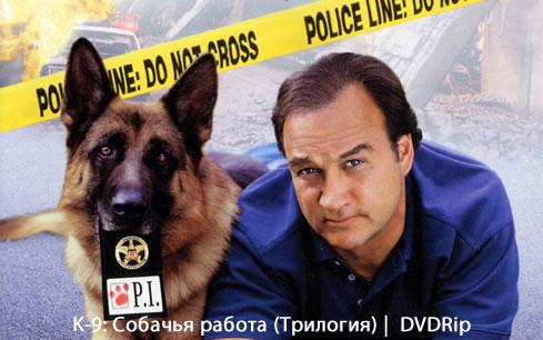 K-9: Собачья работа (Трилогия) / K-9 (Trilogy) / 1989-2002 / ПМ, АП / DVDRip